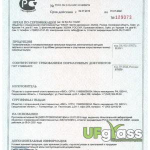 Сертификат искусственной травы